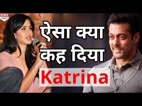 Xxx Mp4 Katrina ने Salman से कहा कुछ ऐसा की सबके सामने शरमा गए 3gp Sex
