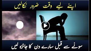 Apny lea waqat zrur nikalyn By Muhammad Raza Saib Mustafai