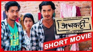 New Movie | ADHKATTI | अधकट्टी | Short Clipped Movie | Movie Releasing on this Christmas