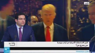 تقرير الاستخبارات عن ترامب وروسيا: من يحرج من؟