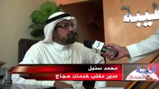 قرارات وزارة الحج تربك حملات حجاج الداخل