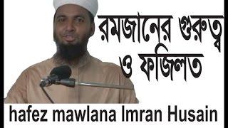 Bangla waz 2016 রমজানের গুরুত্ব ও ফজিলত-hafez mawlana Imran Husain