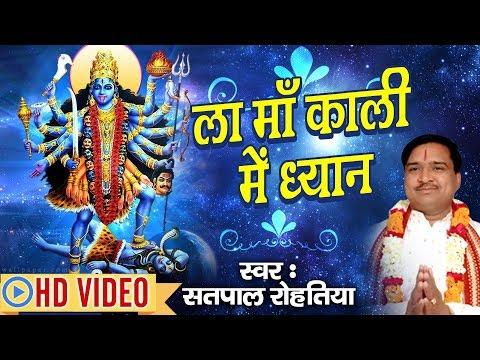 Xxx Mp4 ला माँ काली में ध्यान Best Maa Kali Mata Bhajan Satpal Rohtiya Kali Maa Devotional Song 3gp Sex
