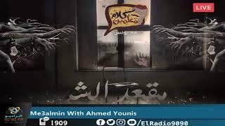 رعب أحمد يونس ( مقعد الشر ) فى كلام معلمين على الراديو9090