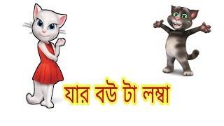 যার বউ টা লম্বা || (𝐇𝐃) || Bangla FuNNy Video Song || Tom Version ||