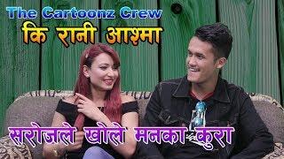 Cartoonz Crew का आश्मा र सरोज संग मनका कुरा | Maan Ka Kura With Cartoonz Crew - Aashma And Saroj