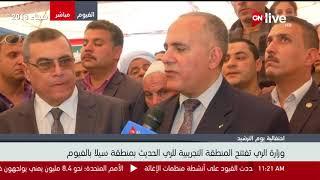 لقاء ONLIVE مع وزير الري على هامش افتتاح الوزارة المنطقة التجريبية للري الحديث بمنطقة سيلا بالفيوم