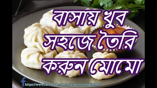 Easy Momo recipe | মোমো | Bangla
