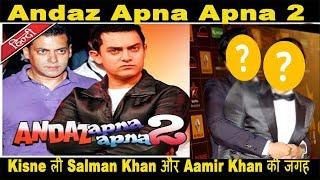 Andaz Apna Apna Sequel   Andaz Apna Apna 2   किस ने ली Salman Khan और Aamir Khan की जगह  