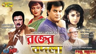 Rokter Bodla | Full HD Bangla Movie | Josim, Notun, Elias Kanchon, Onju, Rajib, Kholil | CD Vision