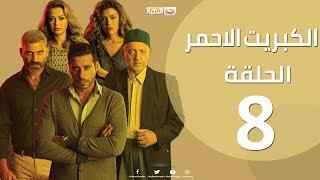 الحلقة 8 الثامنة - مسلسل الكبريت الاحمر     Episode 08 - The Red Sulfur Series