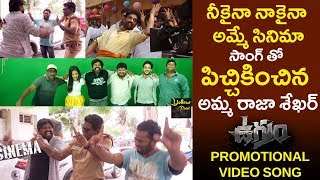 Ugram Movie Video Song | JD Chakravarthy, Amma Rajasekhar, Chammak Chandra | Video Songs