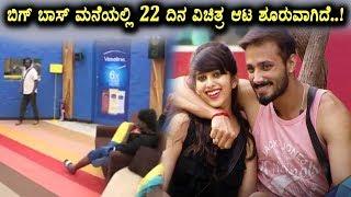 Kannada Bigg Boss Season 5 : Day 22 Highlights   Kannada Bigg Boss Episode 23   Top Kannada TV