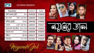 Noyoner Jol | Audio Jukebox | Milon | Safayet | Nancy | Aurin | Ayon | Bangla New Song 2017