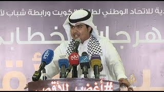 مشاركة أ. جاسم الجزاع في المهرجان الخطابي #اغضب_للأقصى - الكويت 2017