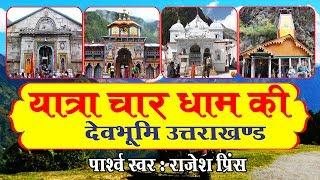 सम्पूर्ण यात्रा चार धाम एव दर्शन || Yatra Char Dham Ki (In Hindi) || Rajesh Prince #Devotional Story
