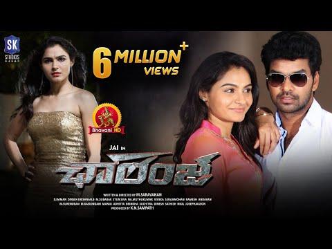 Xxx Mp4 Challenge Full Movie 2017 Telugu Full Movies Jai Journey Andrea Jeremiah 3gp Sex