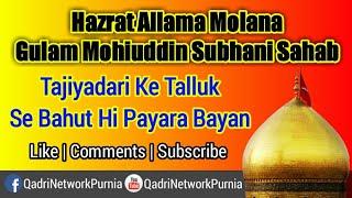 Taziyadari Ke Talluk Se Molana Gulam Mohiuddin Subhani Sahab Ka Zabardast Bayan