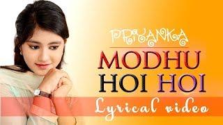 Modhu Hoi Hoi By Priyanka   Lyrical Video   Laser Vision