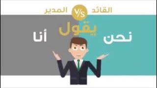 هل أنت قائد أم مدير ؟