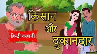 किसान और दुकानदार | Hindi Kahaniya for Kids | Moral Stories for Kids | Kidlogics Moral Stories