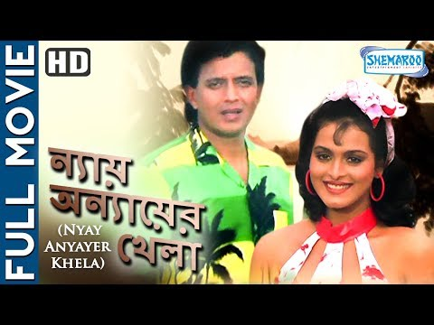 Xxx Mp4 Nyay Anyayer Khela HD Superhit Bengali Movie Mithun Chakraborty Shilpa Shirodkar Kader Khan 3gp Sex