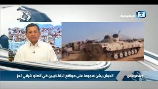 مراسلنا في تعز: وحدات الجيش اليمني كبدت ميليشيات الحوثي الإيرانية خسائر كبيرة في أكثر من موقع