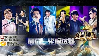 《我是歌手 3》第三季第11期完整版 I Am A Singer 3 EP11 Full: 谭维维陷淘汰危机-Eliminate Risk On Sitar【湖南卫视官方版1080p】20150313
