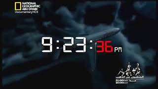 أفلام وثائقية تحقيقات الكوارث الجوية (2)