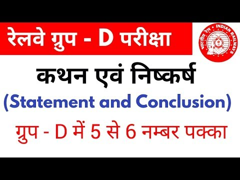 Xxx Mp4 Reasoning Statement And Conclusion कथन एवं निष्कर्ष For Railway Group D 3gp Sex