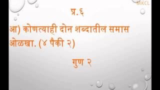 How to solve SSC board paper - Marathi Third Language