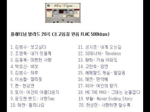 Download Lagu 플래티넘 발라드 명곡 20곡 연속재생 (초고음질) MP3