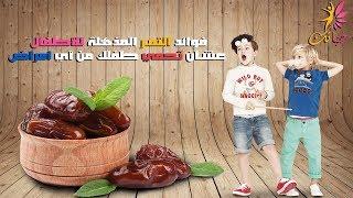 فوائد التمر المذهلة للأطفال عشان تحمي طفلك من أي أمراض