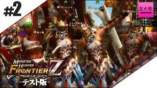 【三人称】モンスターハンターフロンティアZ -テスト版- #2【生放送】