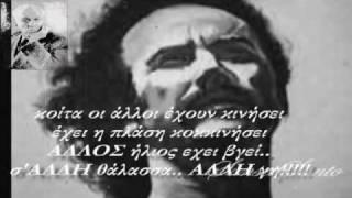 __Η μπαλαντα του Κυρ Μεντιου __♪Νικος Ξυλουρης (eng.lyrics)