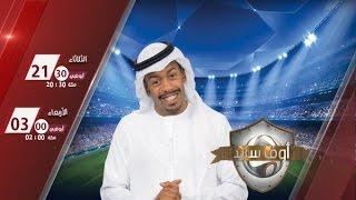برنامج اوف سايد الحلقة 19    علي حمد ⚽️