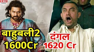 Bahubali 2 से आगे निकली Dangal, Box Office Collection ने उड़ाए होश