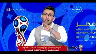 مصر في كأس العالم - عامر حسين يوضح سبب إلغاء الدوري المصري العام القادم