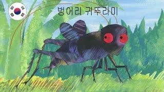 벙어리 귀뚜라미