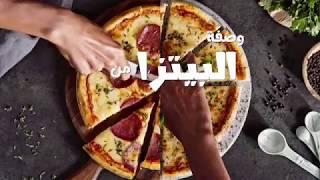 وصفات ماجي: بيتزا بالجبنة
