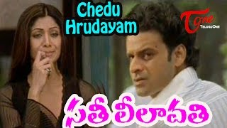 Sathi Leelavathi Telugu Movie Songs | Chedu Hrudayam Video Song | Manoj Bajpai, Shilpa Shetty