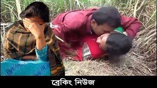 কলেজ ছাত্রীকে সেহরির সময় আখ ক্ষেতে নিয়ে গন ধর্ষণ-BANGLA BREAKING NEWS