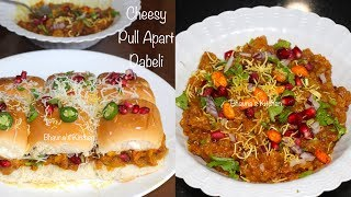 Cheesy Pull Apart Dabeli Hindi Video Recipe   Kutchi Dabeli Bhavna's Kitchen
