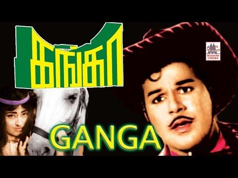 Ganga  tamil old movie  | Jaishankar Super hit film | கங்கா