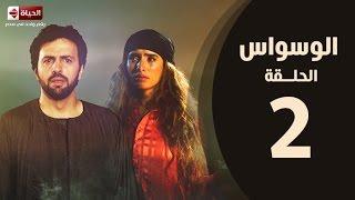 مسلسل الوسواس - الحلقة الثانية بطولة النجم تيم حسن والنجمة زينه ونضال الشافعي - AL Waswas EP 02