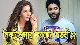 Subhasree Engage with Raj Chakaraborty!!  Where did go Raj and Subhasree!!