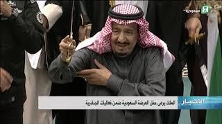 خادم الحرمين الشريفين الملك سلمان بن عبدالعزيز يرعى حفل العرضة السعودية ضمن نشاط مهرجان الجنادرية ٣٢