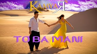 Kamyar - To Ba Mani  ( Official Music Video )