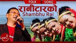 """RANITAR KO """"रानीटारको""""   Shambhu Rai & Satyakala Rai   New Nepali Lok Geet   Music Nepal"""