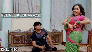 Pee Pee Ke Sharaab [ New Bhojpuri Video Song ] Hamke Dau Nahi Mehraru Chahi Feat. Rani Chatterjee